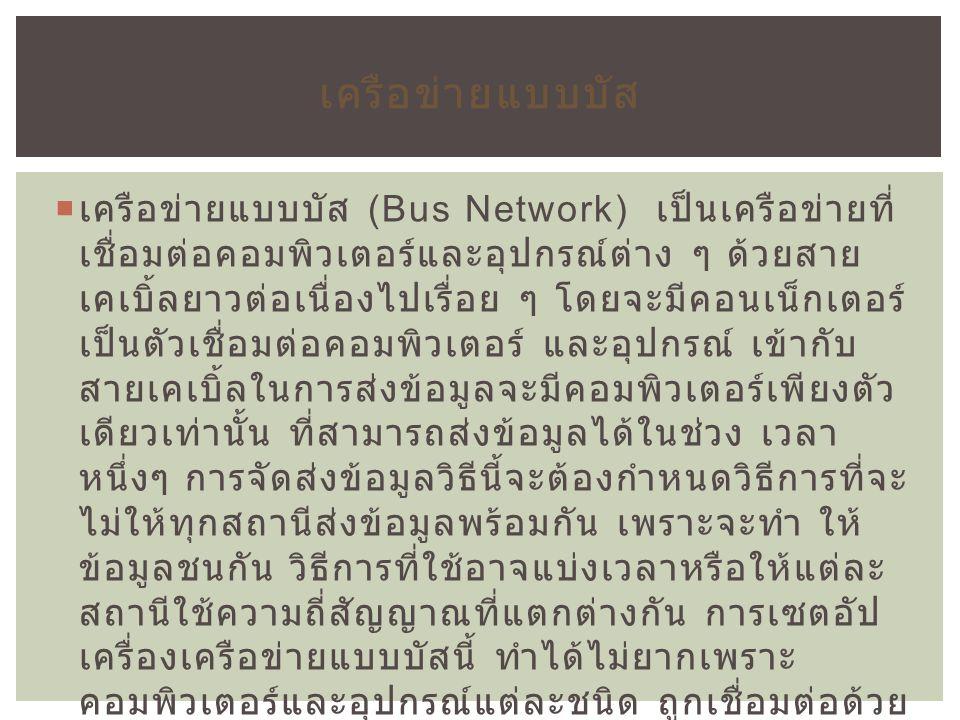 เครือข่ายแบบบัส