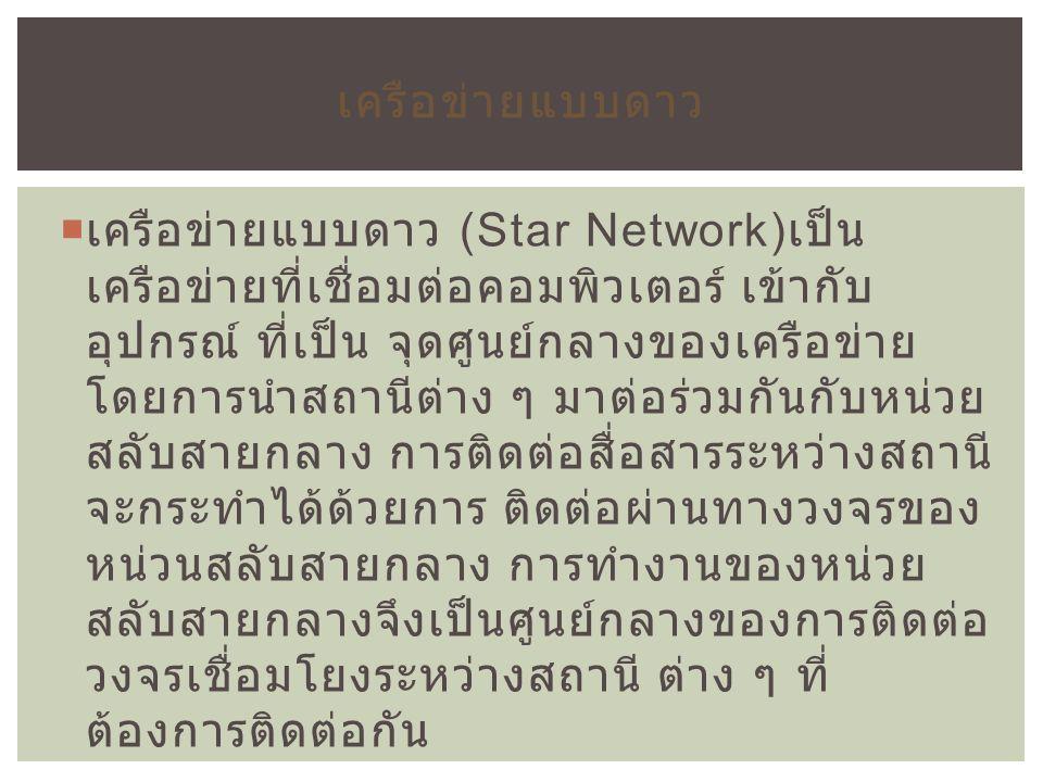 เครือข่ายแบบดาว