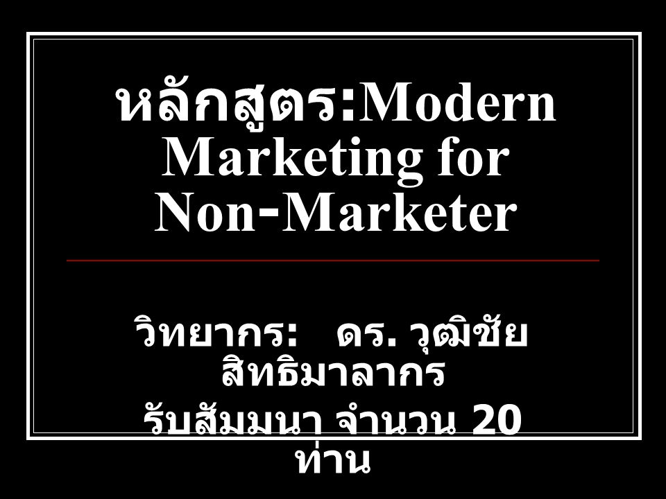 หลักสูตร:Modern Marketing for Non-Marketer
