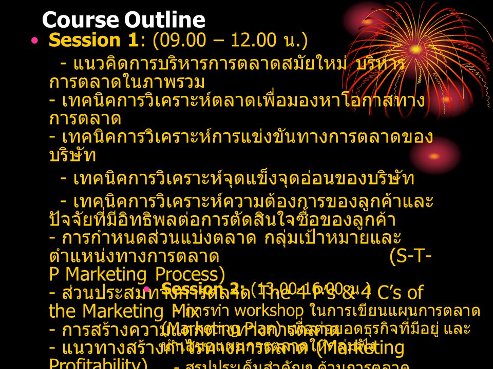 Course Outline Session 1: (09.00 – 12.00 น.)