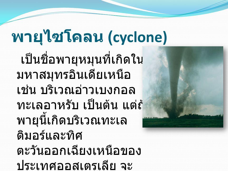 พายุไซโคลน (cyclone)