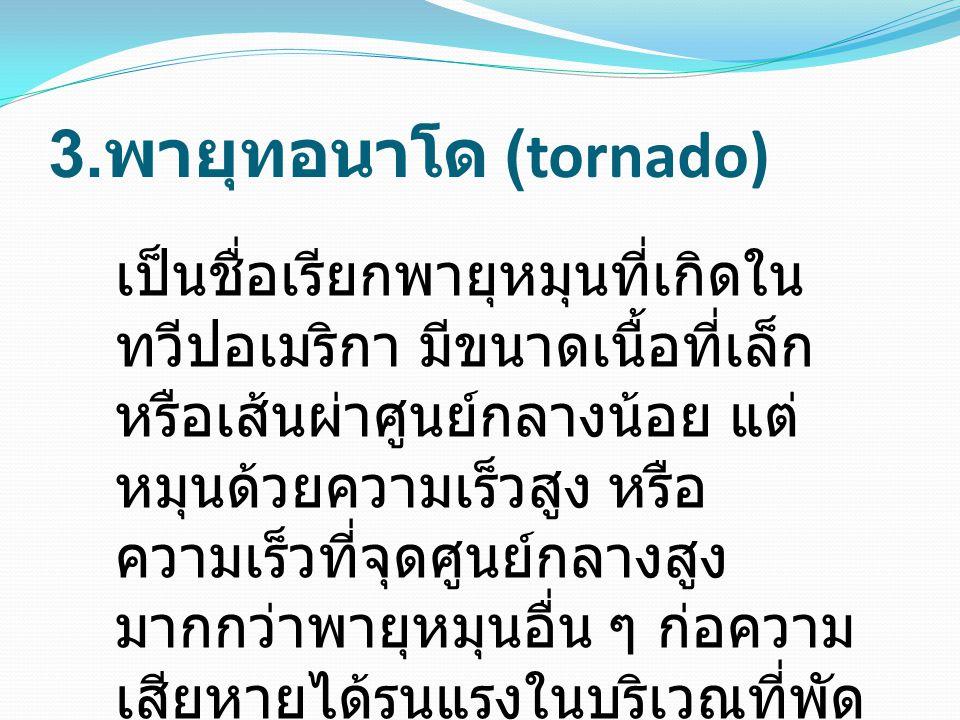 3.พายุทอนาโด (tornado)