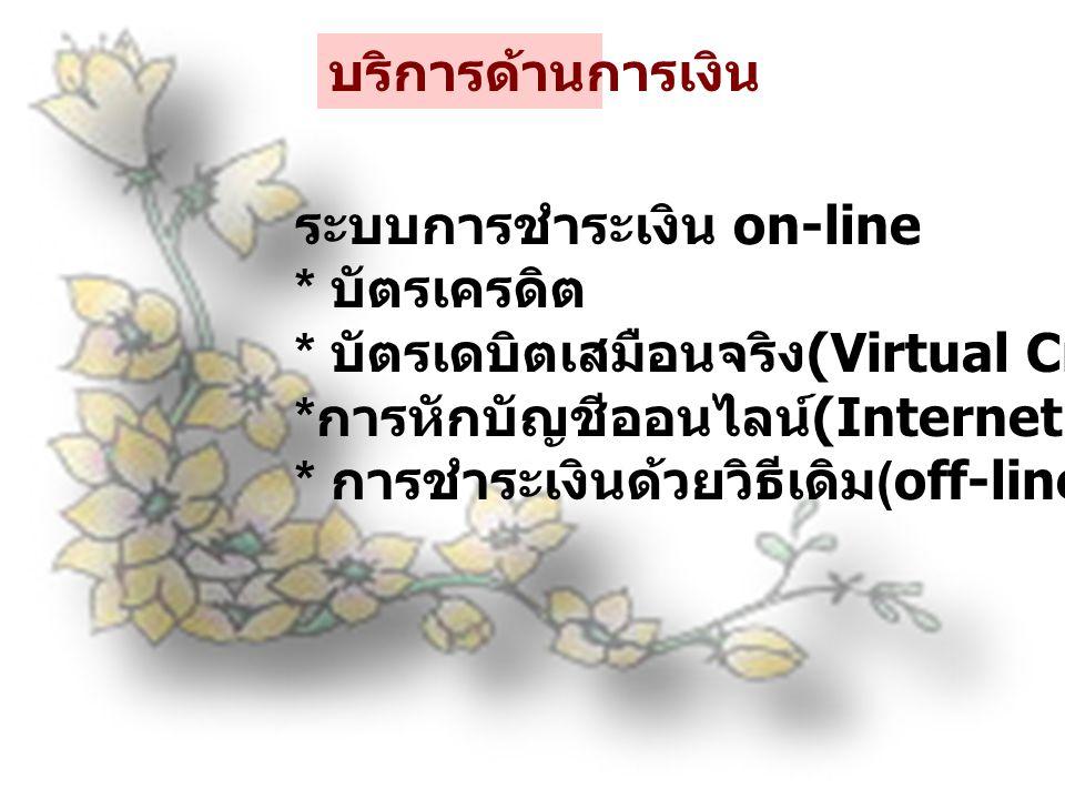 ระบบการชำระเงิน on-line * บัตรเครดิต
