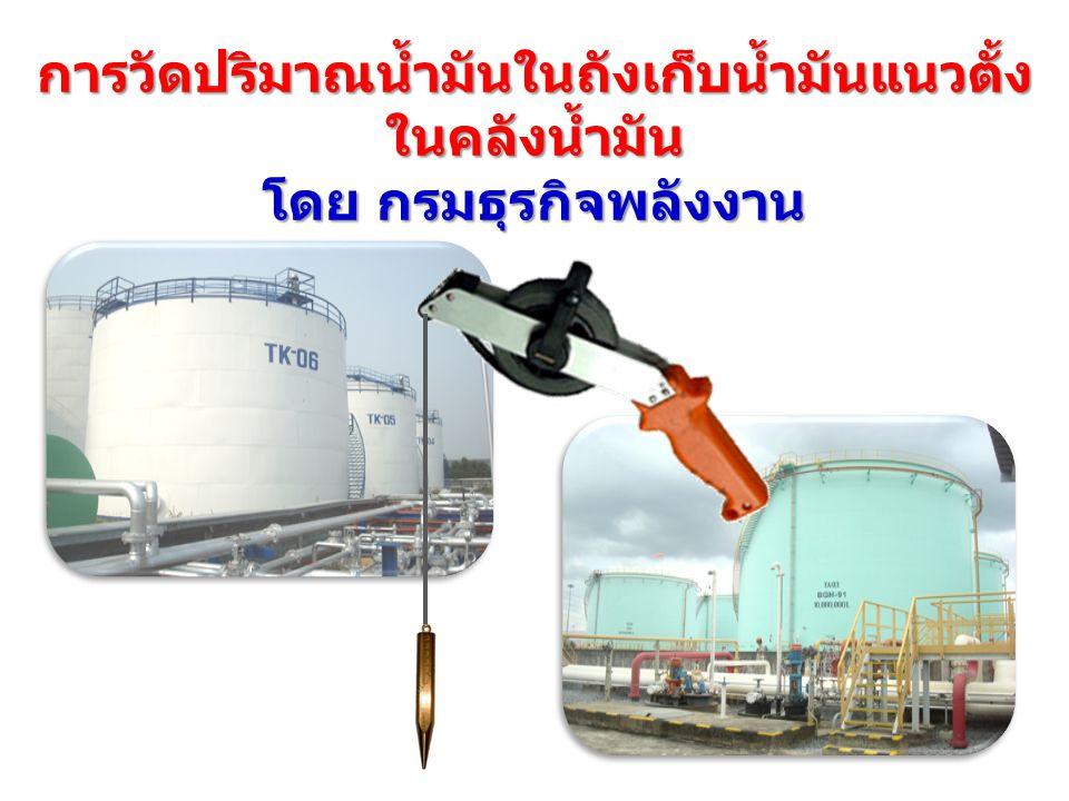 การวัดปริมาณน้ำมันในถังเก็บน้ำมันแนวตั้งในคลังน้ำมัน