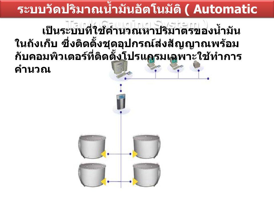 ระบบวัดปริมาณน้ำมันอัตโนมัติ ( Automatic Tank Gauging System )