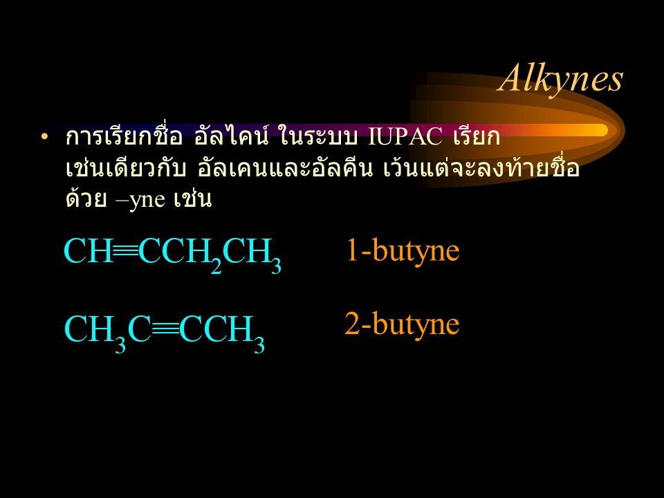 Alkynes 1-butyne 2-butyne