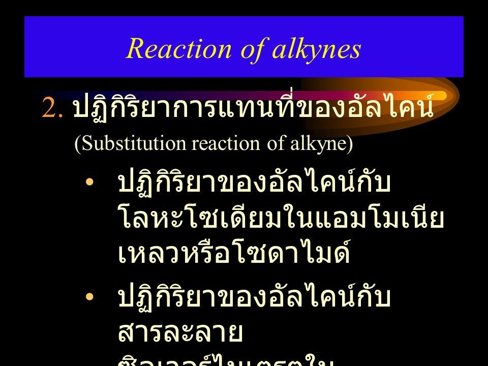 2. ปฏิกิริยาการแทนที่ของอัลไคน์
