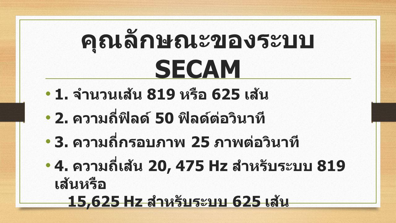คุณลักษณะของระบบ SECAM