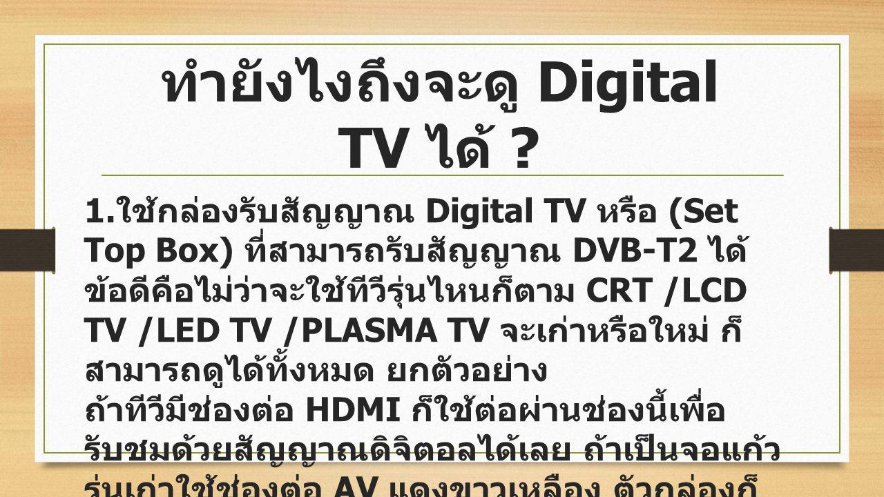 ทำยังไงถึงจะดู Digital TV ได้