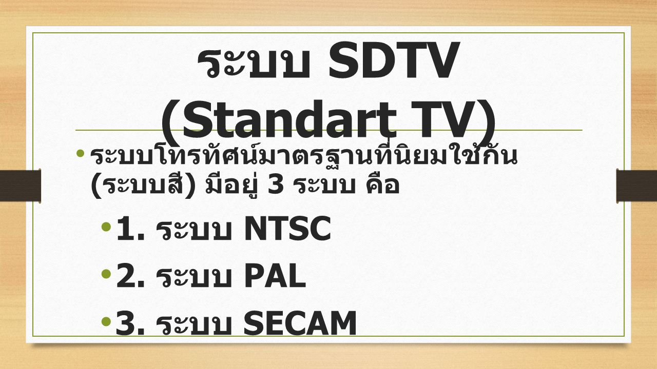 ระบบ SDTV (Standart TV)