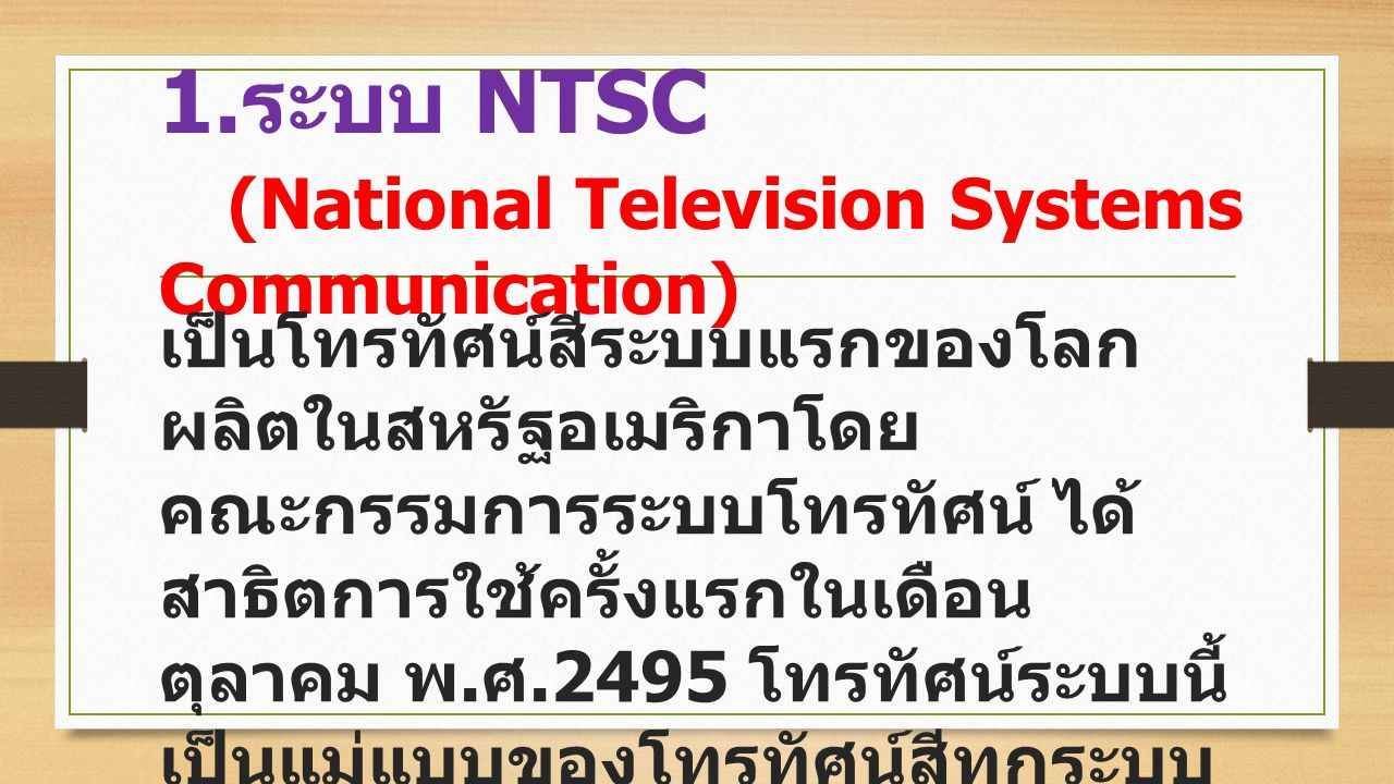 1.ระบบ NTSC (National Television Systems Communication)