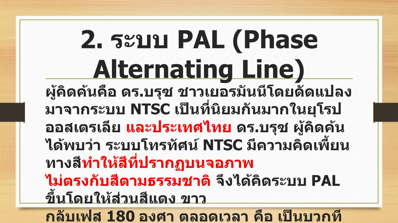 2. ระบบ PAL (Phase Alternating Line)