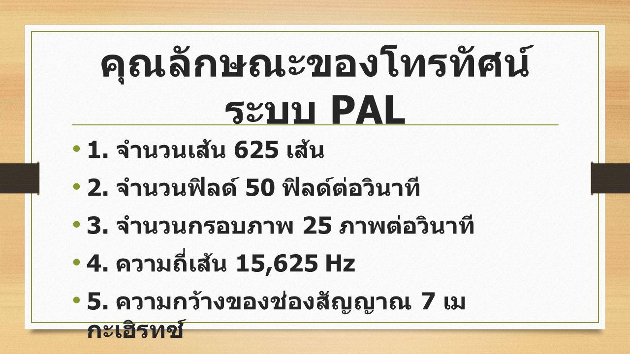 คุณลักษณะของโทรทัศน์ระบบ PAL