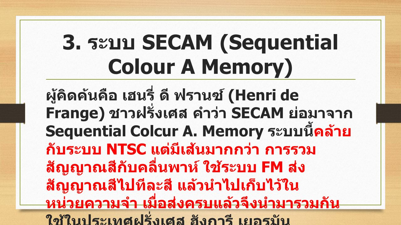 3. ระบบ SECAM (Sequential Colour A Memory)