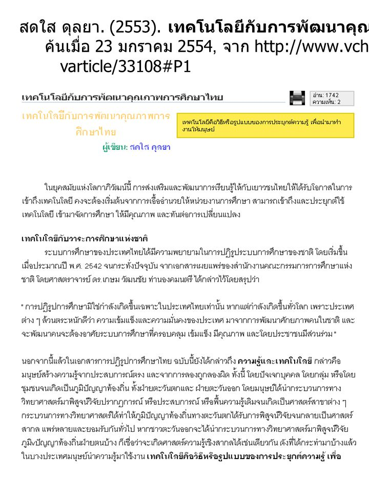 สดใส ดุลยา. (2553). เทคโนโลยีกับการพัฒนาคุณภาพการศึกษาไทย.