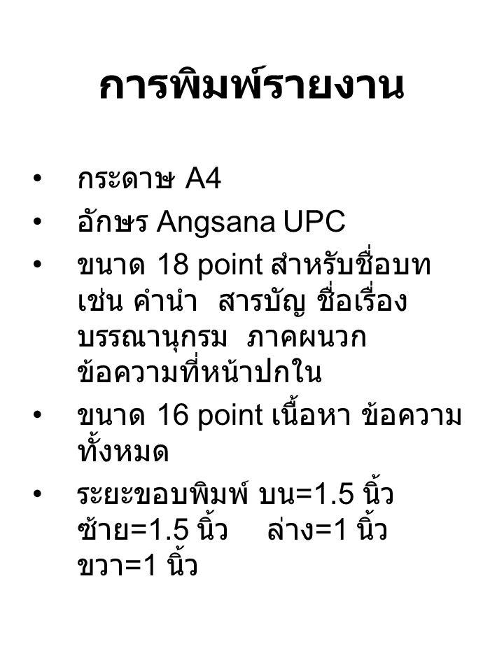 การพิมพ์รายงาน กระดาษ A4 อักษร Angsana UPC