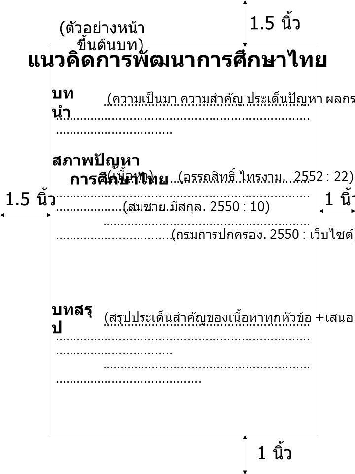 แนวคิดการพัฒนาการศึกษาไทย