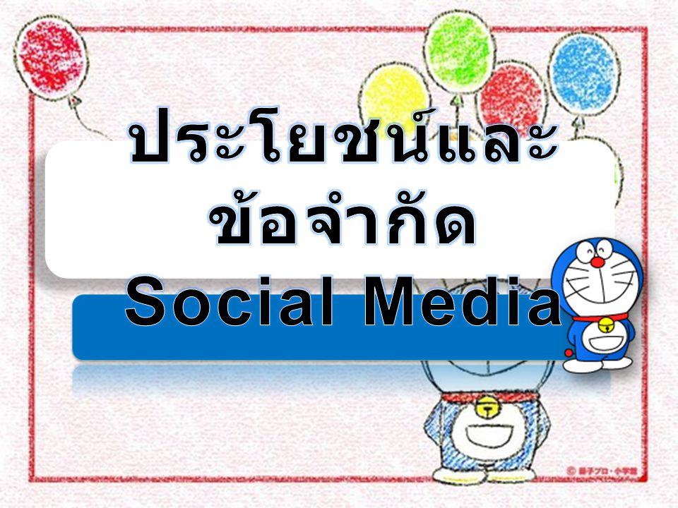 ประโยชน์และข้อจำกัด Social Media