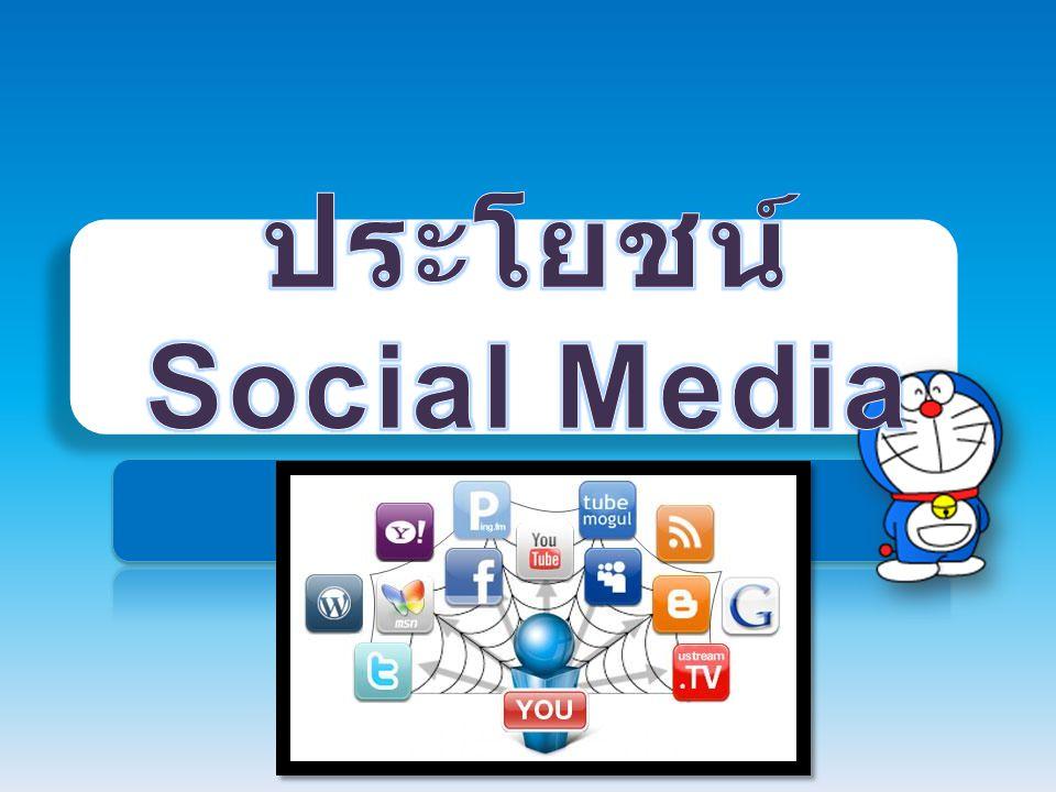 ประโยชน์ Social Media
