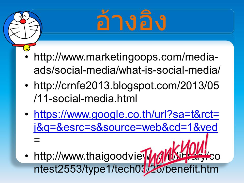 อ้างอิง http://www.marketingoops.com/media-ads/social-media/what-is-social-media/ http://crnfe2013.blogspot.com/2013/05/11-social-media.html.