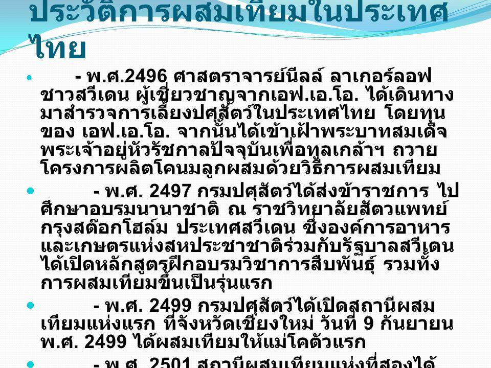 ประวัติการผสมเทียมในประเทศไทย