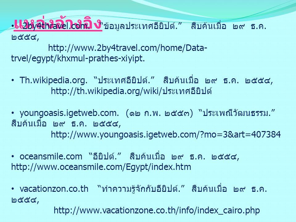 แหล่งอ้างอิง 2by4thravel.com. ข้อมูลประเทศอียิปต์. สืบค้นเมื่อ ๒๙ ธ.ค. ๒๕๕๔,