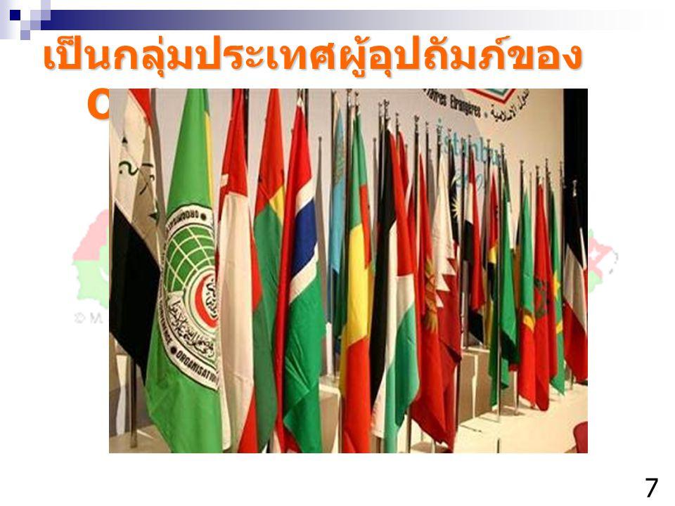 เป็นกลุ่มประเทศผู้อุปถัมภ์ของ OIC
