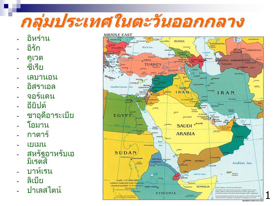กลุ่มประเทศในตะวันออกกลาง