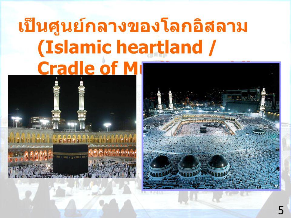 เป็นศูนย์กลางของโลกอิสลาม (Islamic heartland / Cradle of Muslim World)
