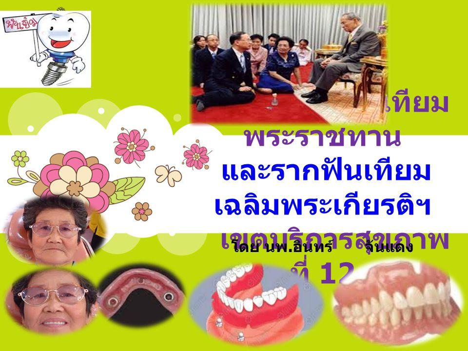 โครงการฟันเทียมพระราชทาน และรากฟันเทียมเฉลิมพระเกียรติฯ เขตบริการสุขภาพที่ 12