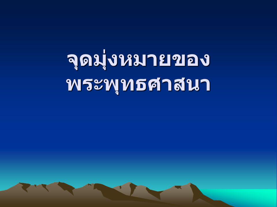 จุดมุ่งหมายของพระพุทธศาสนา