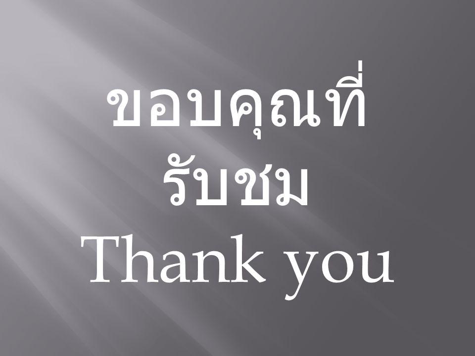 ขอบคุณที่รับชม Thank you