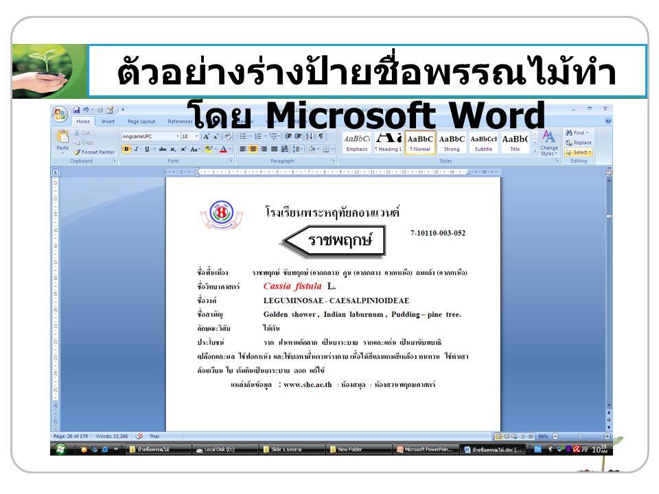 ตัวอย่างร่างป้ายชื่อพรรณไม้ทำโดย Microsoft Word