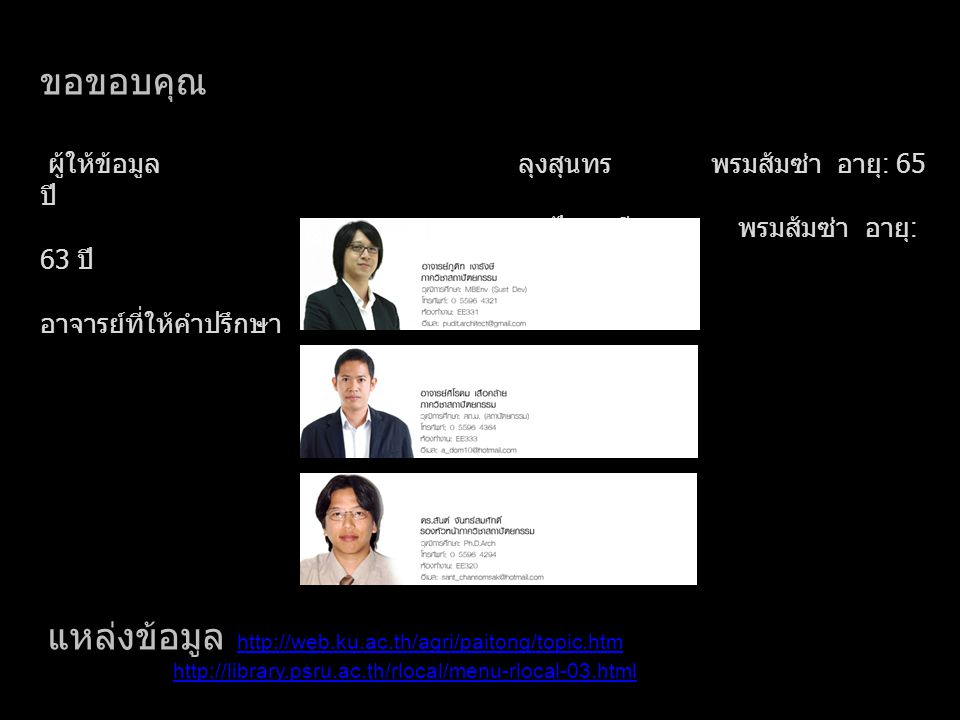 แหล่งข้อมูล http://web.ku.ac.th/agri/paitong/topic.htm
