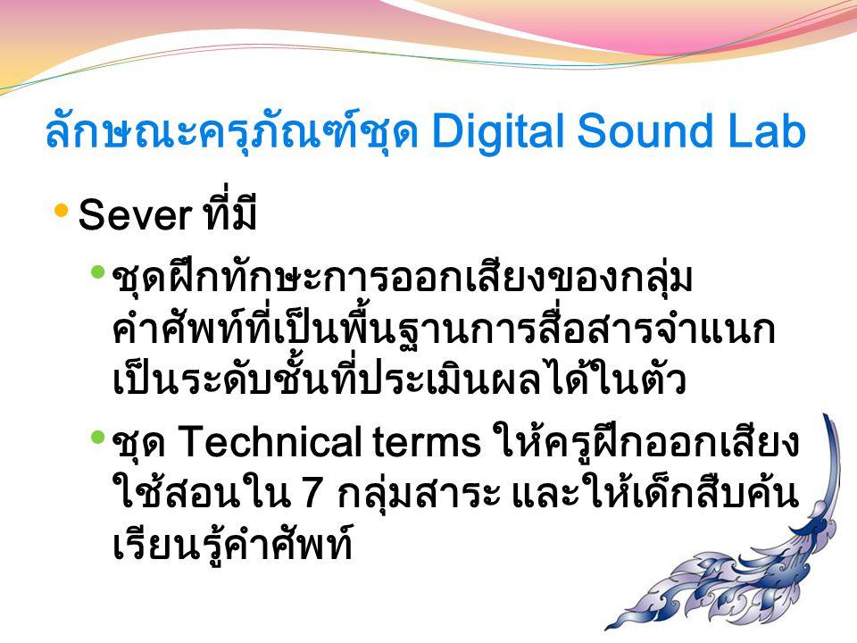 ลักษณะครุภัณฑ์ชุด Digital Sound Lab