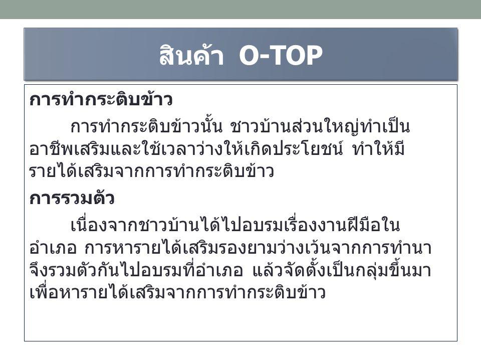 สินค้า O-TOP