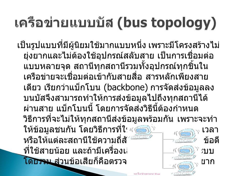 เครือข่ายแบบบัส (bus topology)