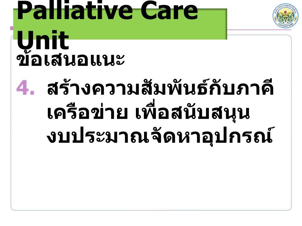 Palliative Care Unit ข้อเสนอแนะ