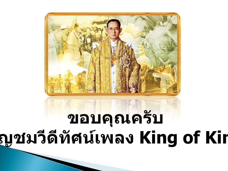  เชิญชมวีดีทัศน์เพลง King of Kings 