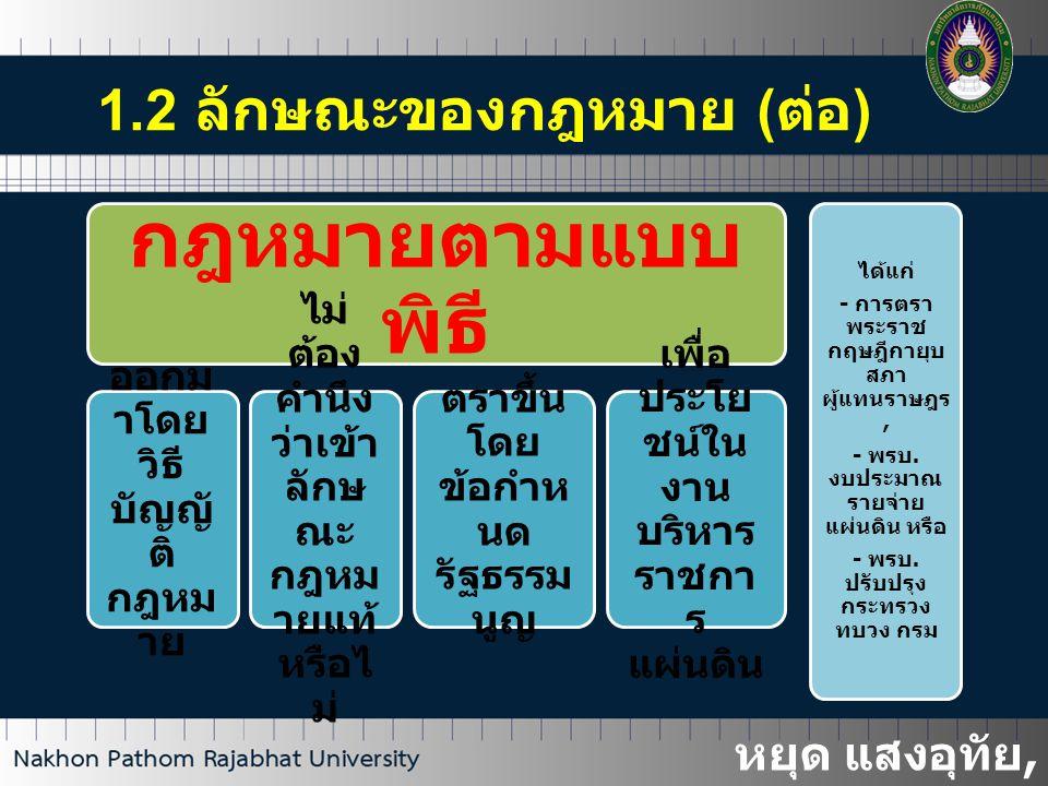 1.2 ลักษณะของกฎหมาย (ต่อ)
