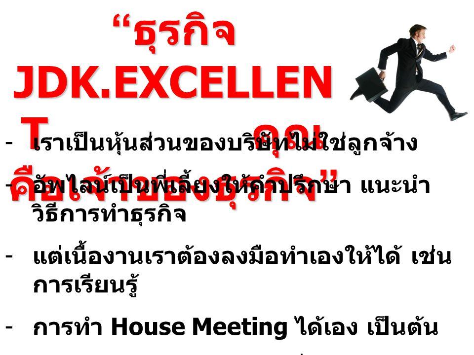 ธุรกิจ JDK.EXCELLENT คุณคือเจ้าของธุรกิจ