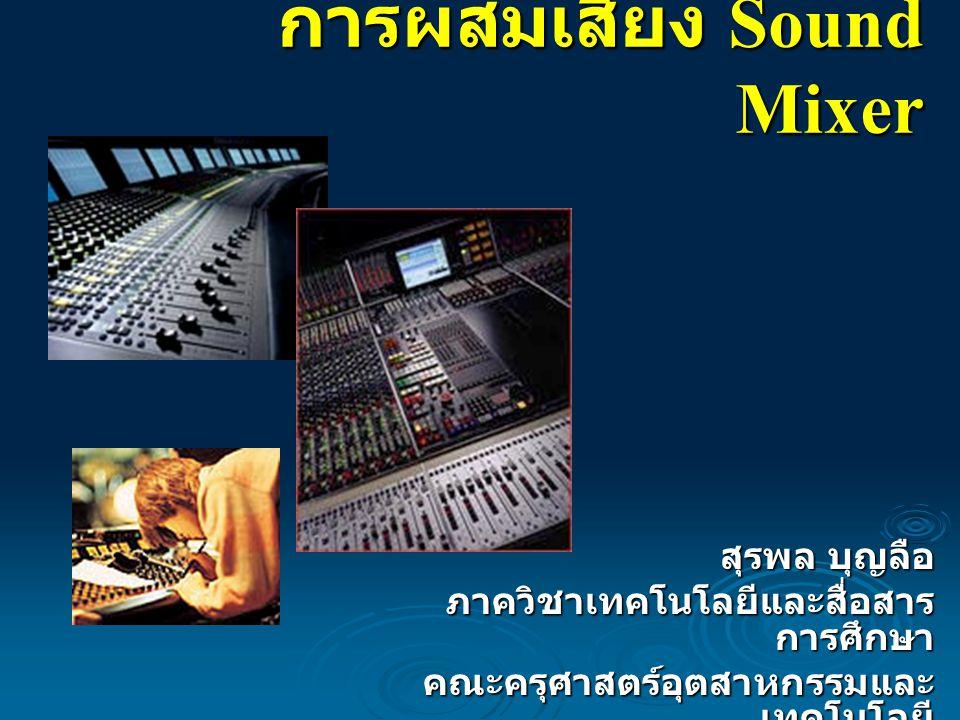 การผสมเสียง Sound Mixer
