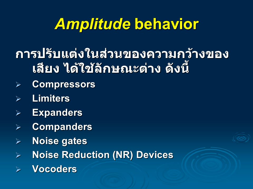 Amplitude behavior การปรับแต่งในส่วนของความกว้างของเสียง ได้ใช้ลักษณะต่าง ดังนี้ Compressors. Limiters.