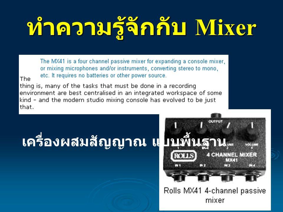 ทำความรู้จักกับ Mixer