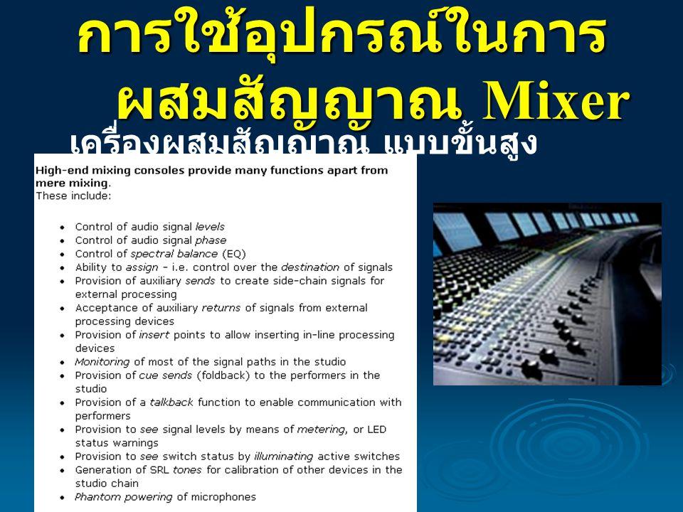 การใช้อุปกรณ์ในการผสมสัญญาณ Mixer
