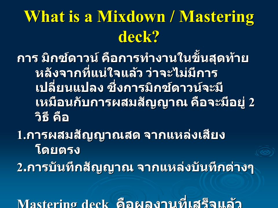 What is a Mixdown / Mastering deck