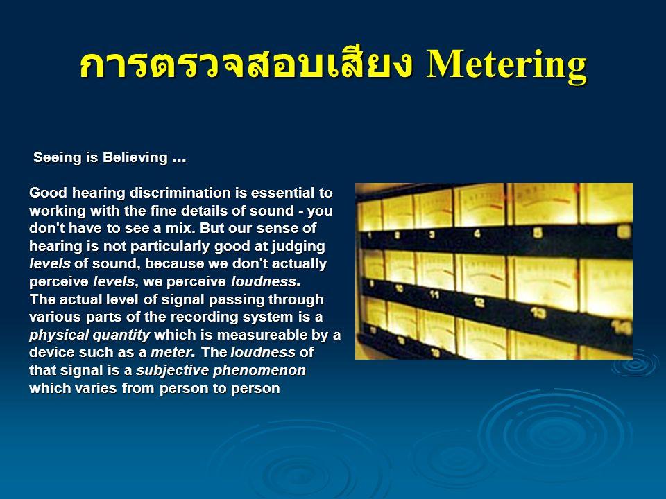 การตรวจสอบเสียง Metering