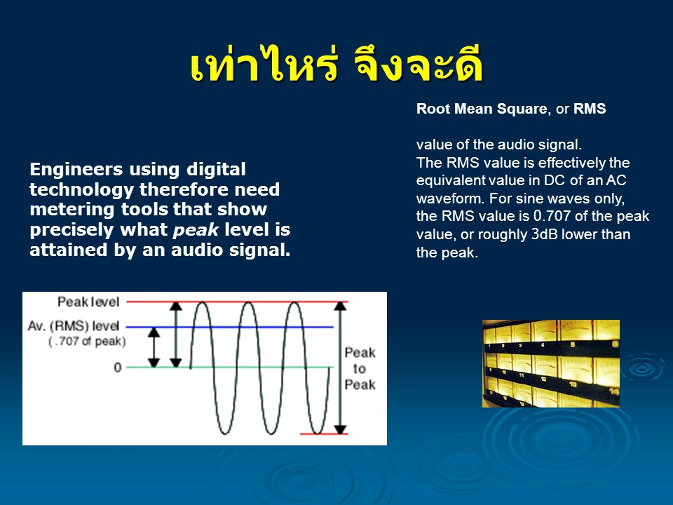 เท่าไหร่ จึงจะดี Root Mean Square, or RMS. value of the audio signal.
