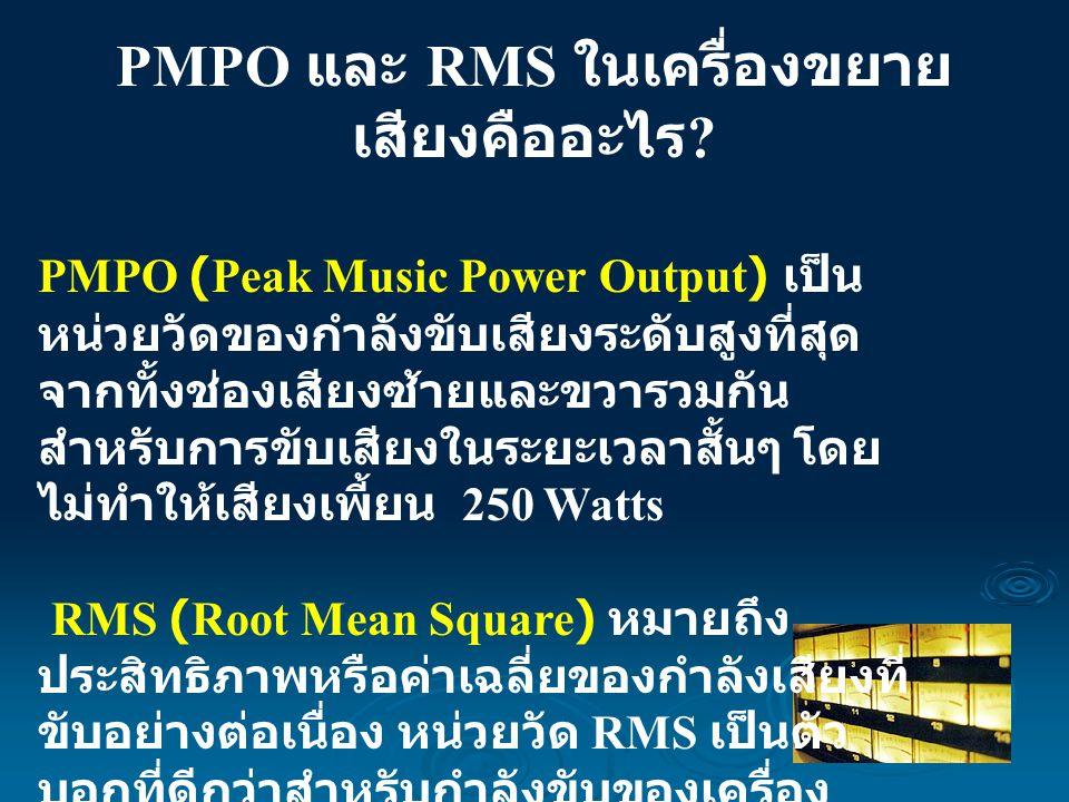 PMPO และ RMS ในเครื่องขยายเสียงคืออะไร