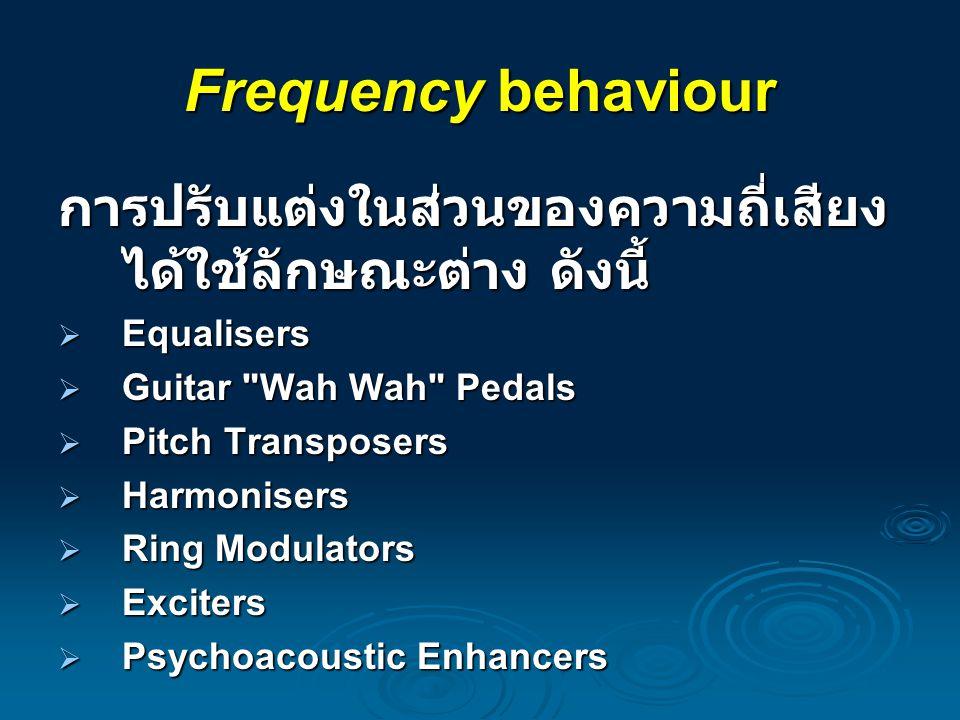 Frequency behaviour การปรับแต่งในส่วนของความถี่เสียง ได้ใช้ลักษณะต่าง ดังนี้ Equalisers. Guitar Wah Wah Pedals.